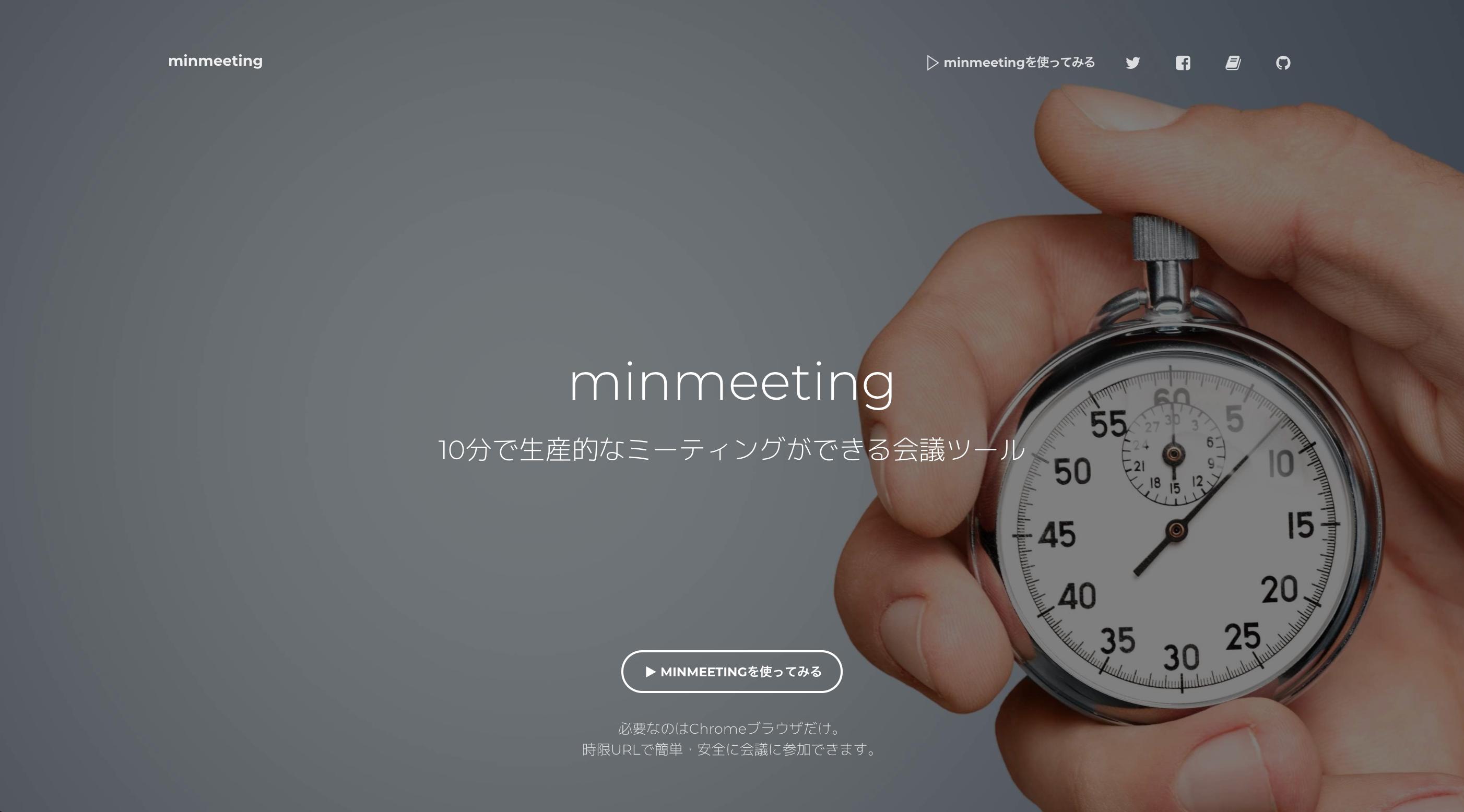 minmeetingプロダクトサイト
