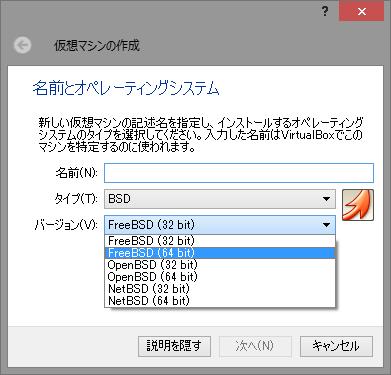 VBoxCreateVM(64bit).png