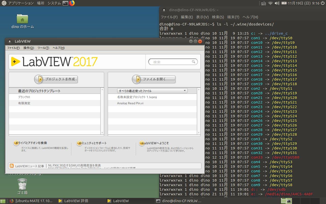 Ubuntu MATE 17 10でWindows版LabVIEW2017を起動しArduinoと接続する