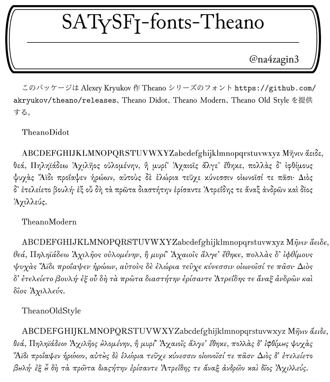 フォント用例