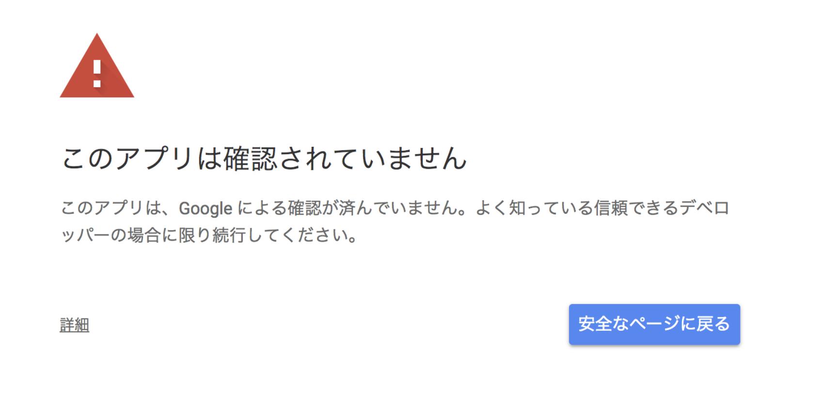 では 的 で 無効 アプリ 機能 この 一時 google が ログイン に