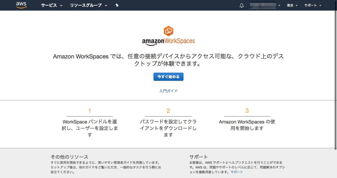 set-amazon-workspaces-on-mac_02.jpg