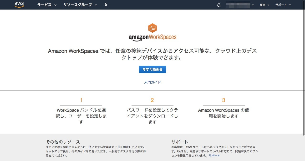 set-amazon-workspaces-on-mac_02.jpg