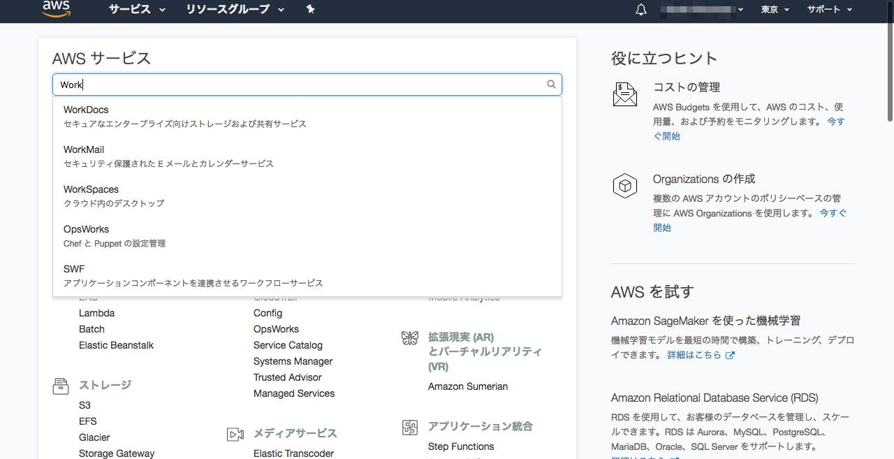 set-amazon-workspaces-on-mac_01.jpg