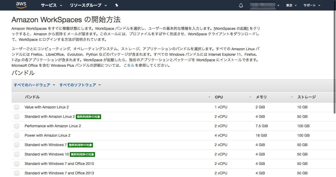 set-amazon-workspaces-on-mac_04.jpg