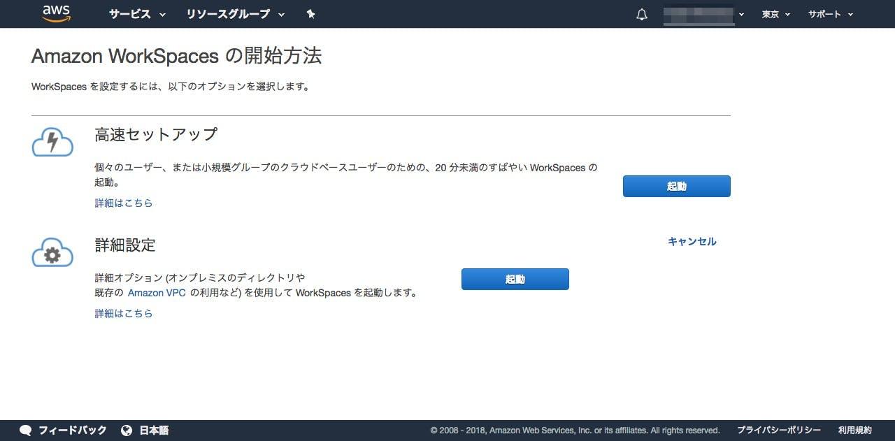 set-amazon-workspaces-on-mac_03.jpg