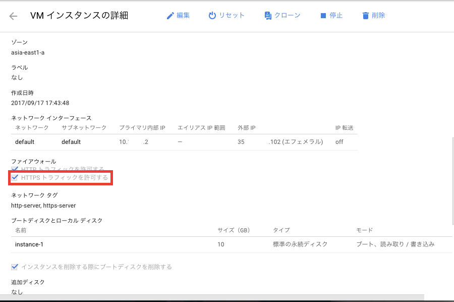 check_firewall_https.png