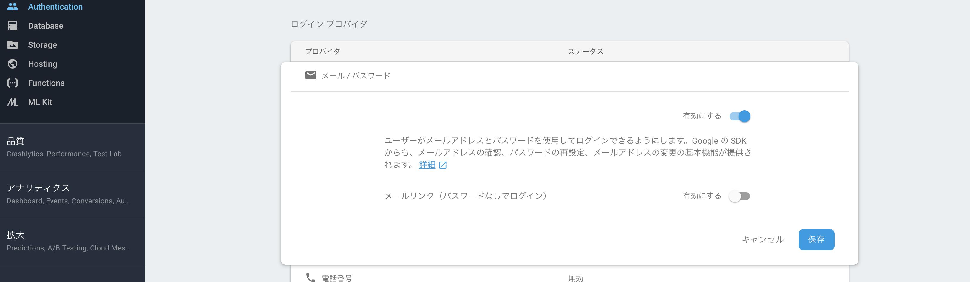 FireShot Capture 85 - gemini – Authentication – Firebase con_ - https___console.firebase.google.co.png