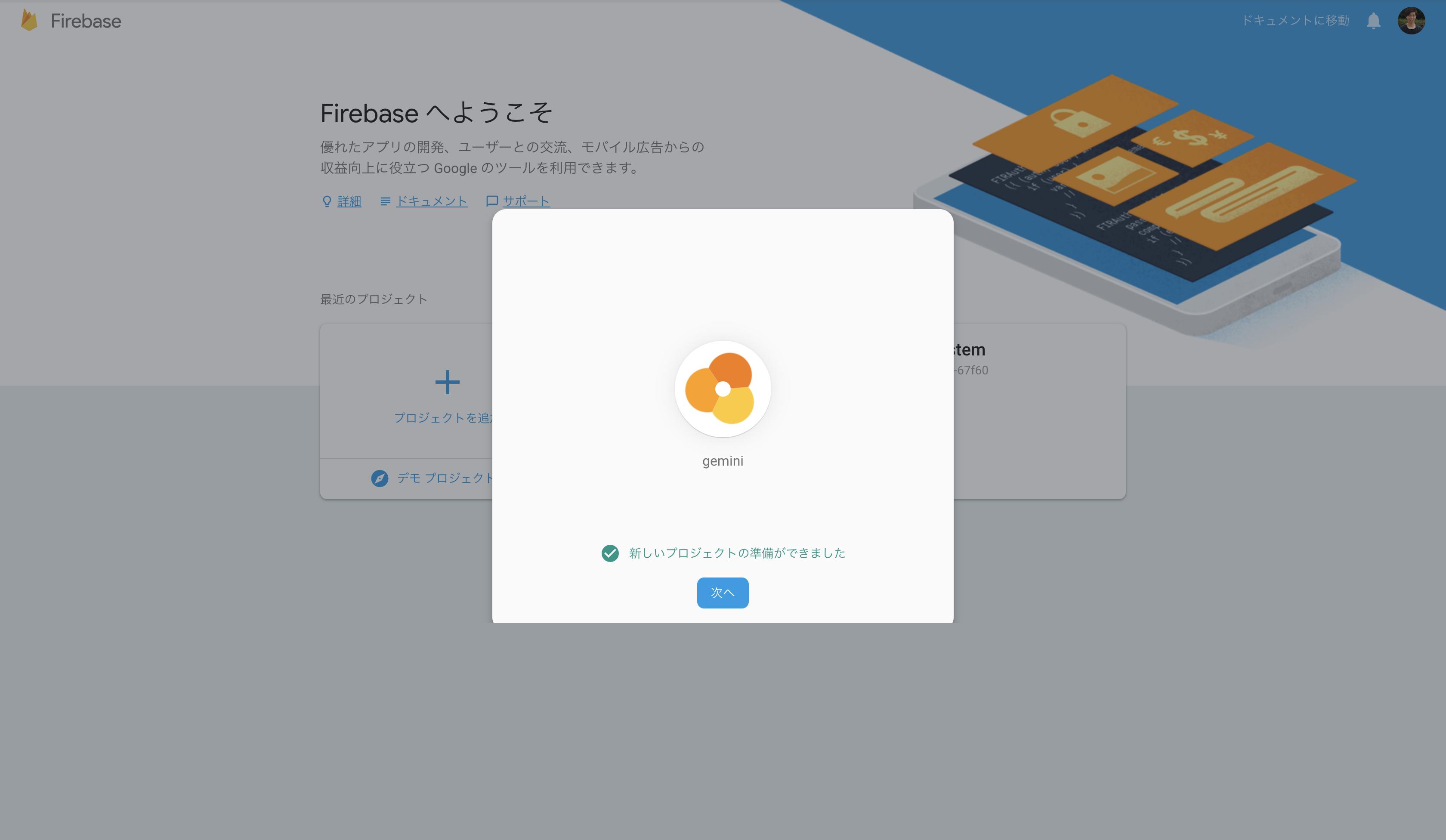 FireShot Capture 84 - Firebase console - https___console.firebase.google.com__hl=ja.png