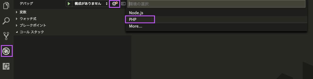 02_起動構成作成.png