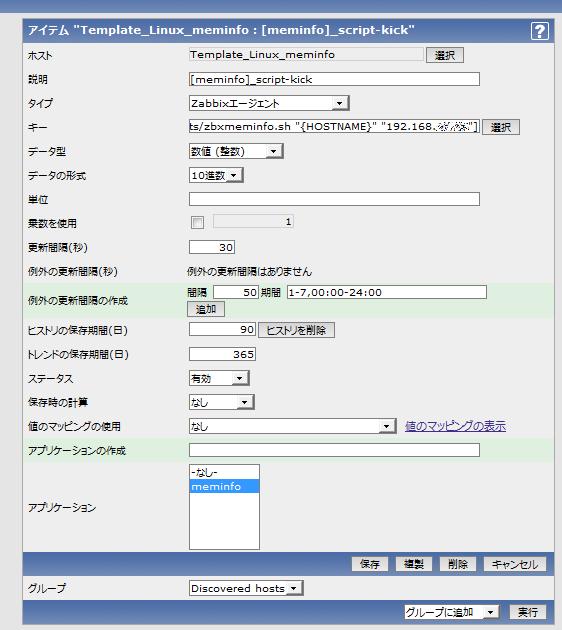 zabbix_meminfo_script-kick.png