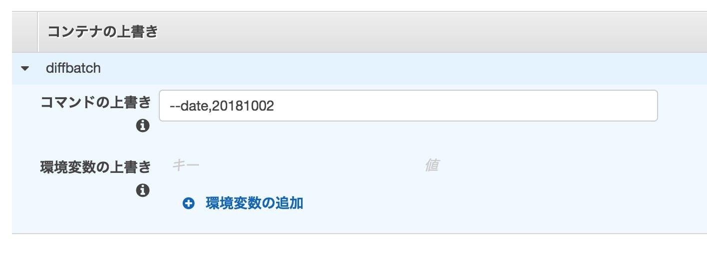スクリーンショット 2018-10-02 14.11.41.png