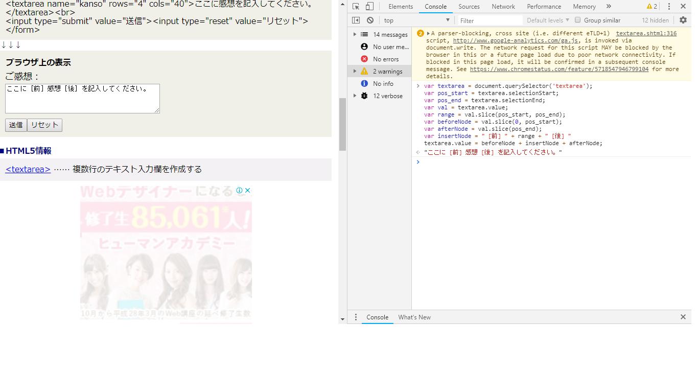 javascriptで選択範囲の前後に文字列挿入.png