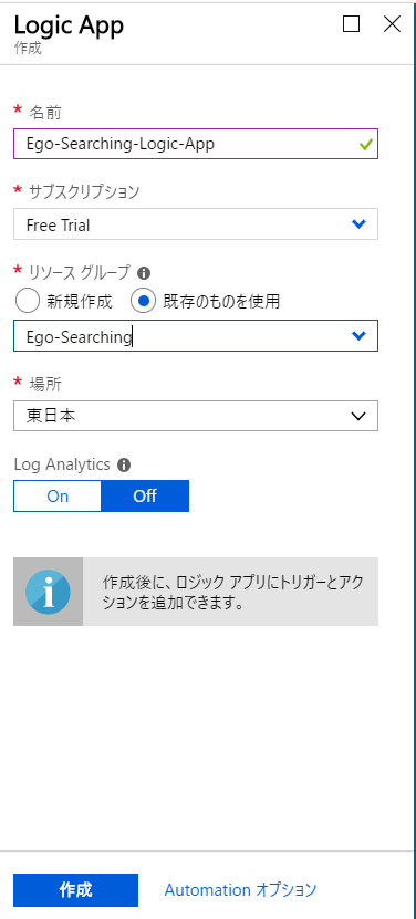 create-logic-app2.PNG