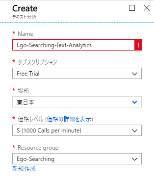 create-text-analytics002.PNG