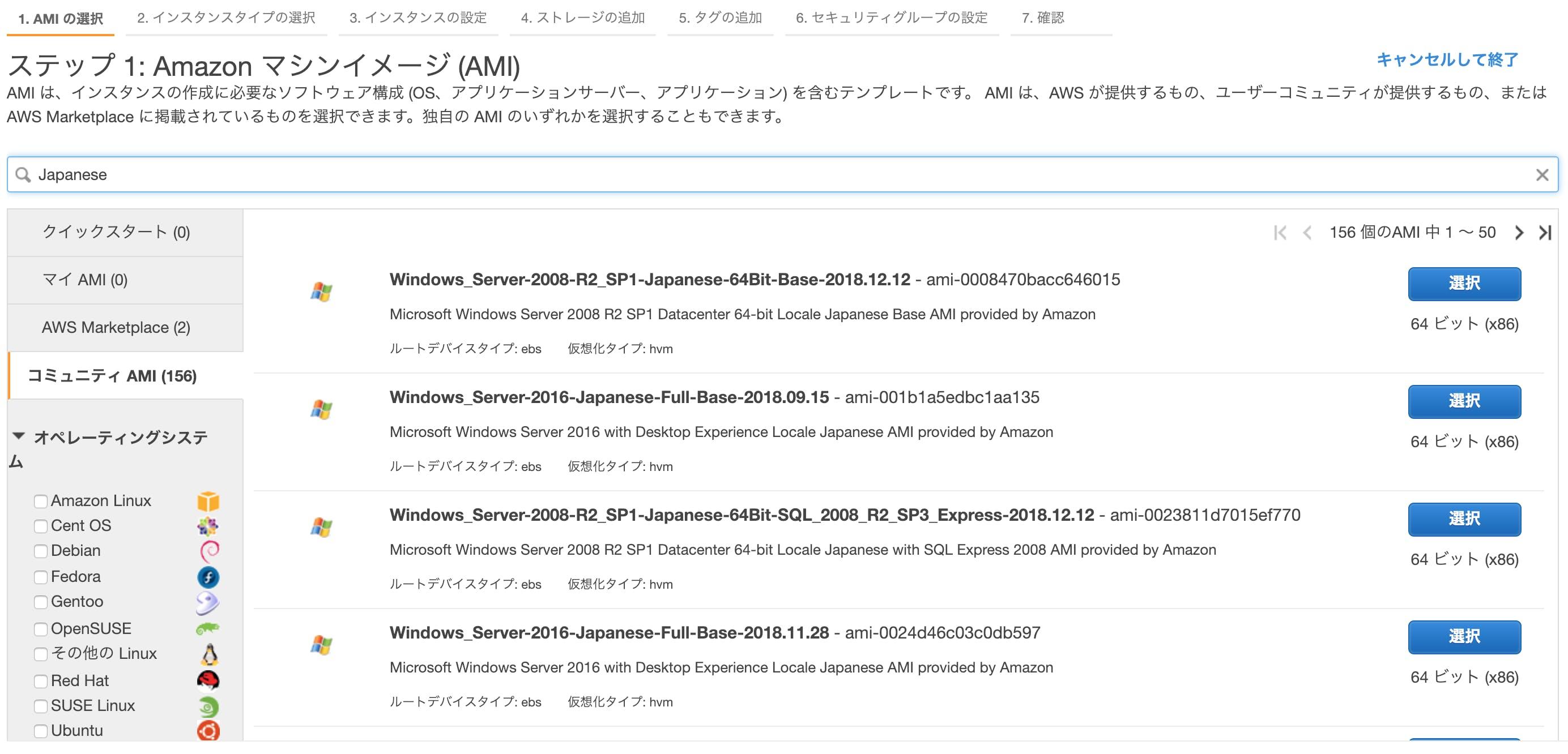 AWSで日本語版Windows Server AMIがどうしても見つからない時の対処法