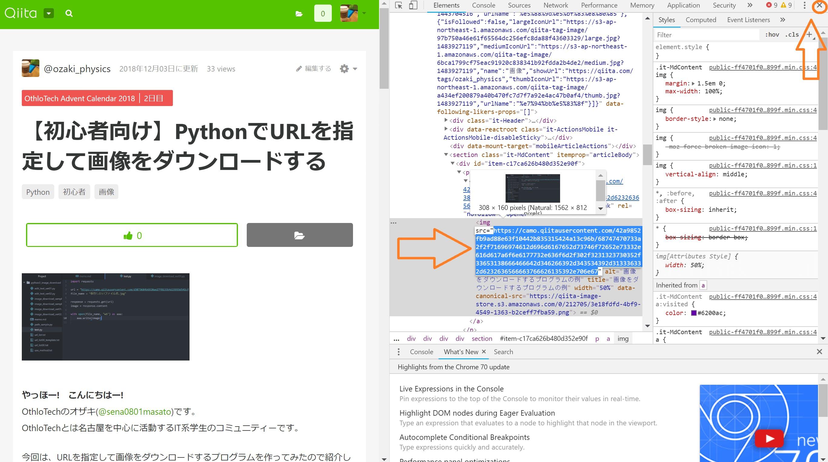 Chrome検証05