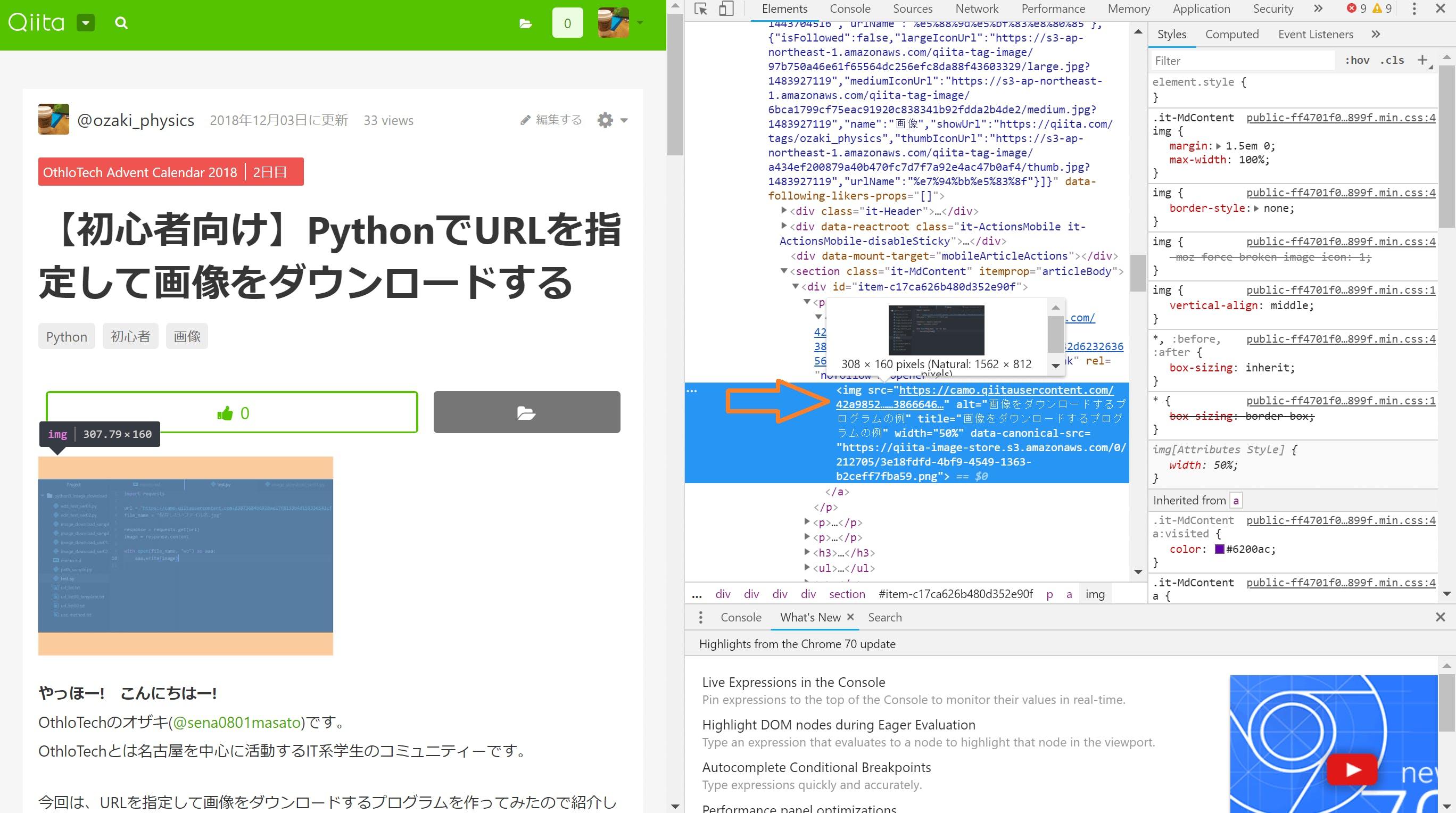 Chrome検証04