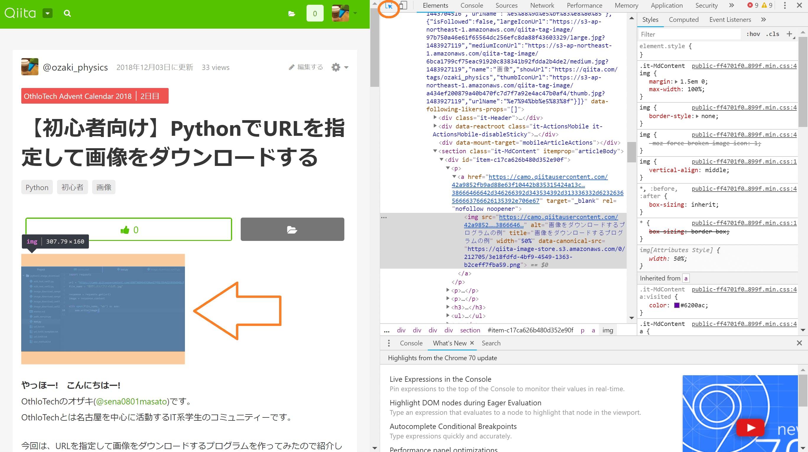 Chrome検証03