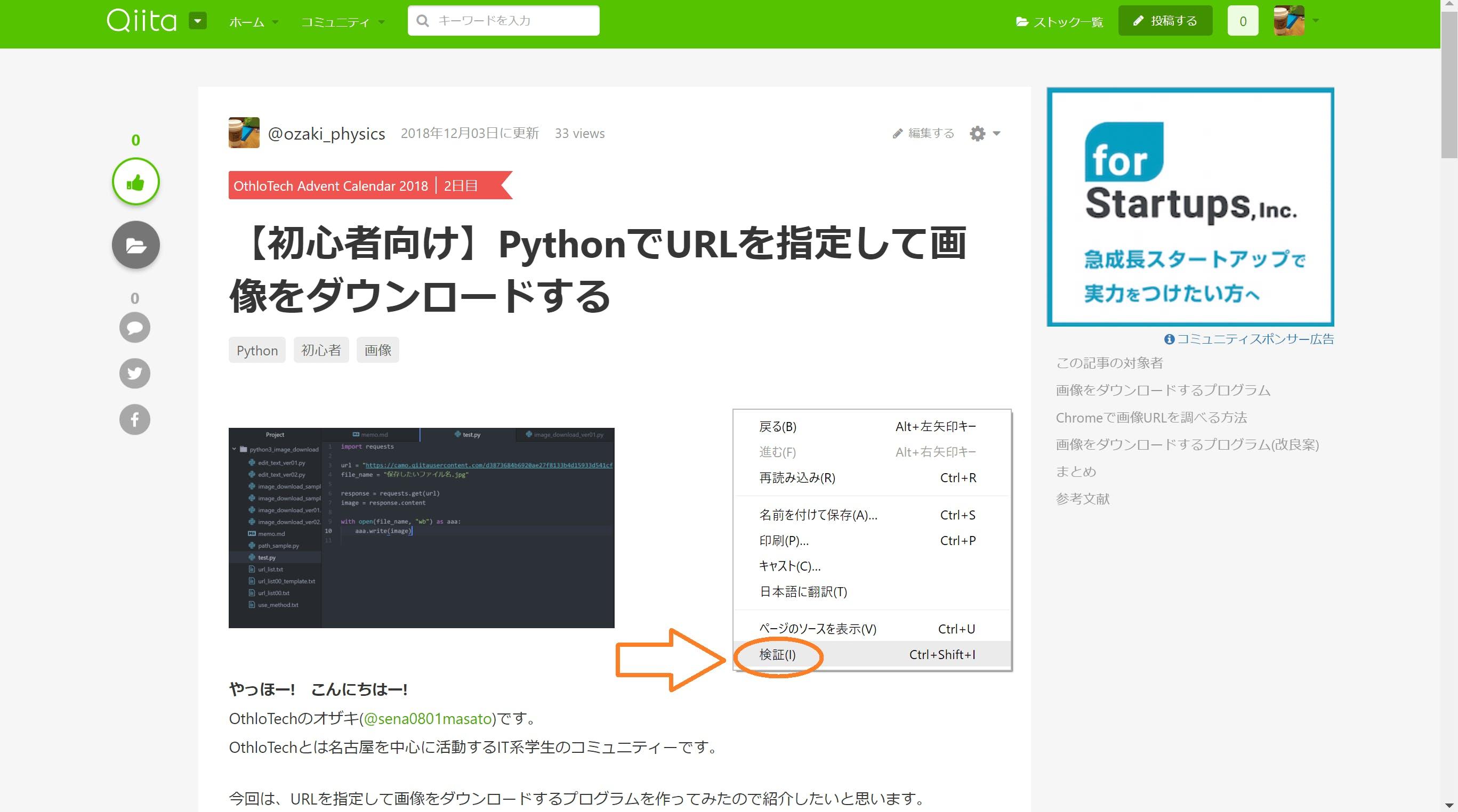 Chrome検証01