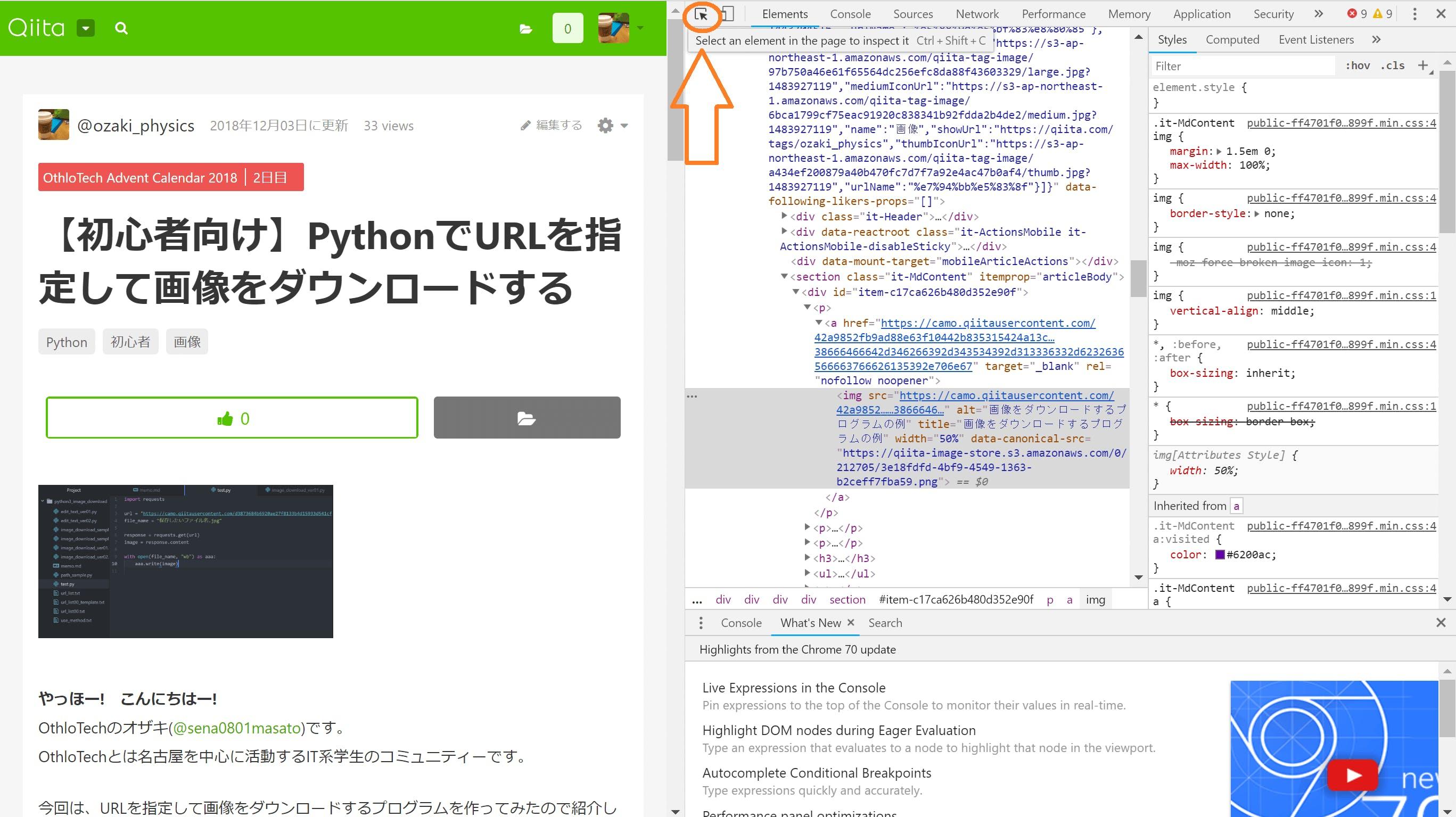 Chrome検証02