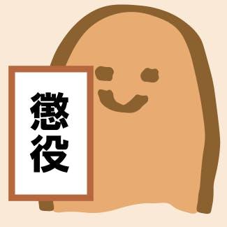 がっちょueki3.png