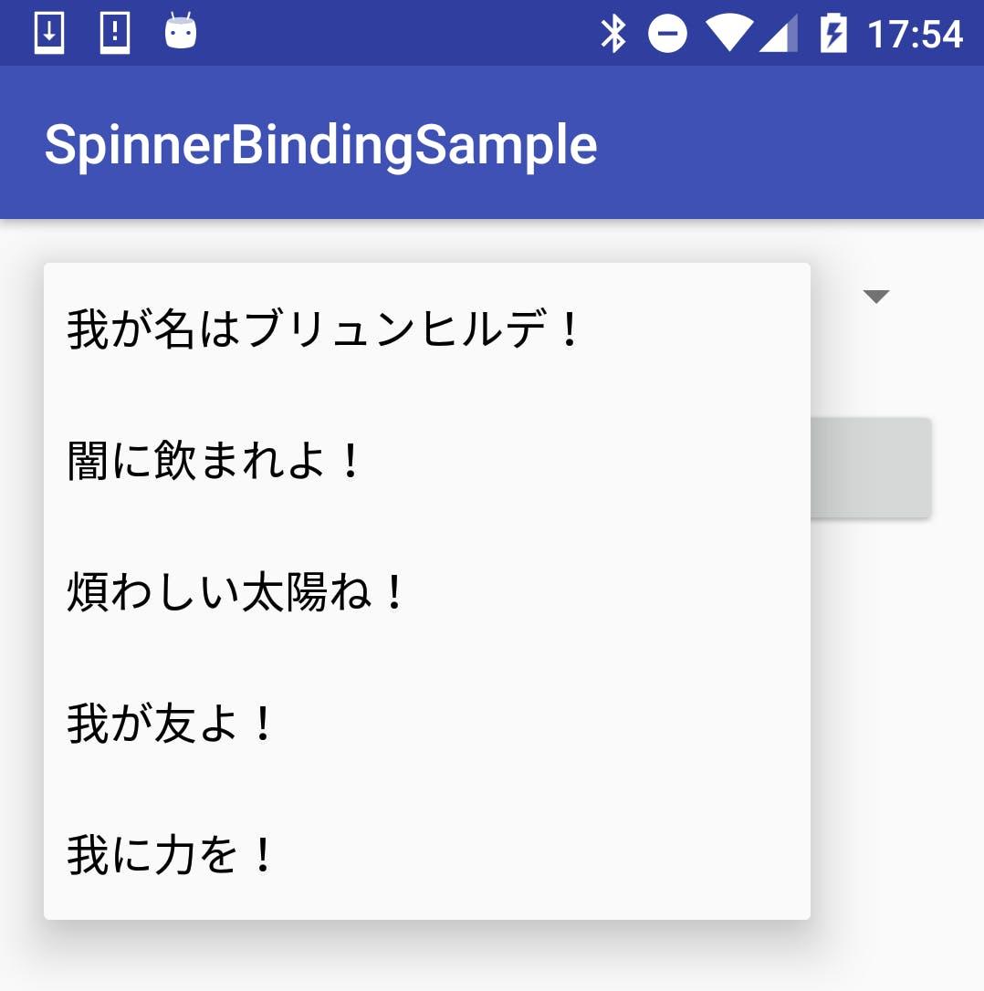 DataBindingを使ってSpinnerの選択位置を得たり操作したりしたい - Qiita