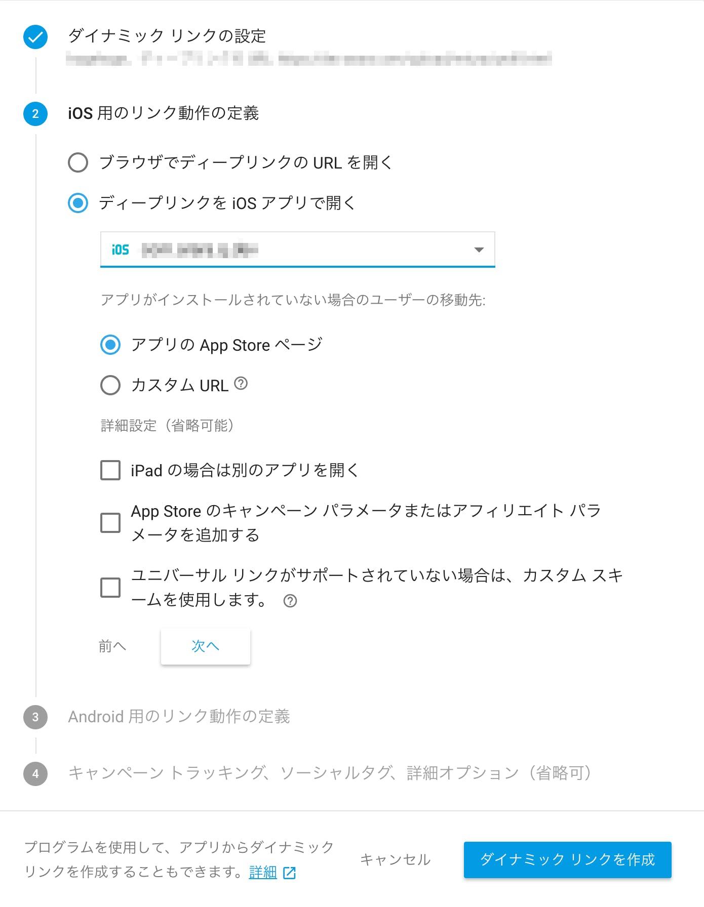 スクリーンショット 2017-11-16 14.37.57.png