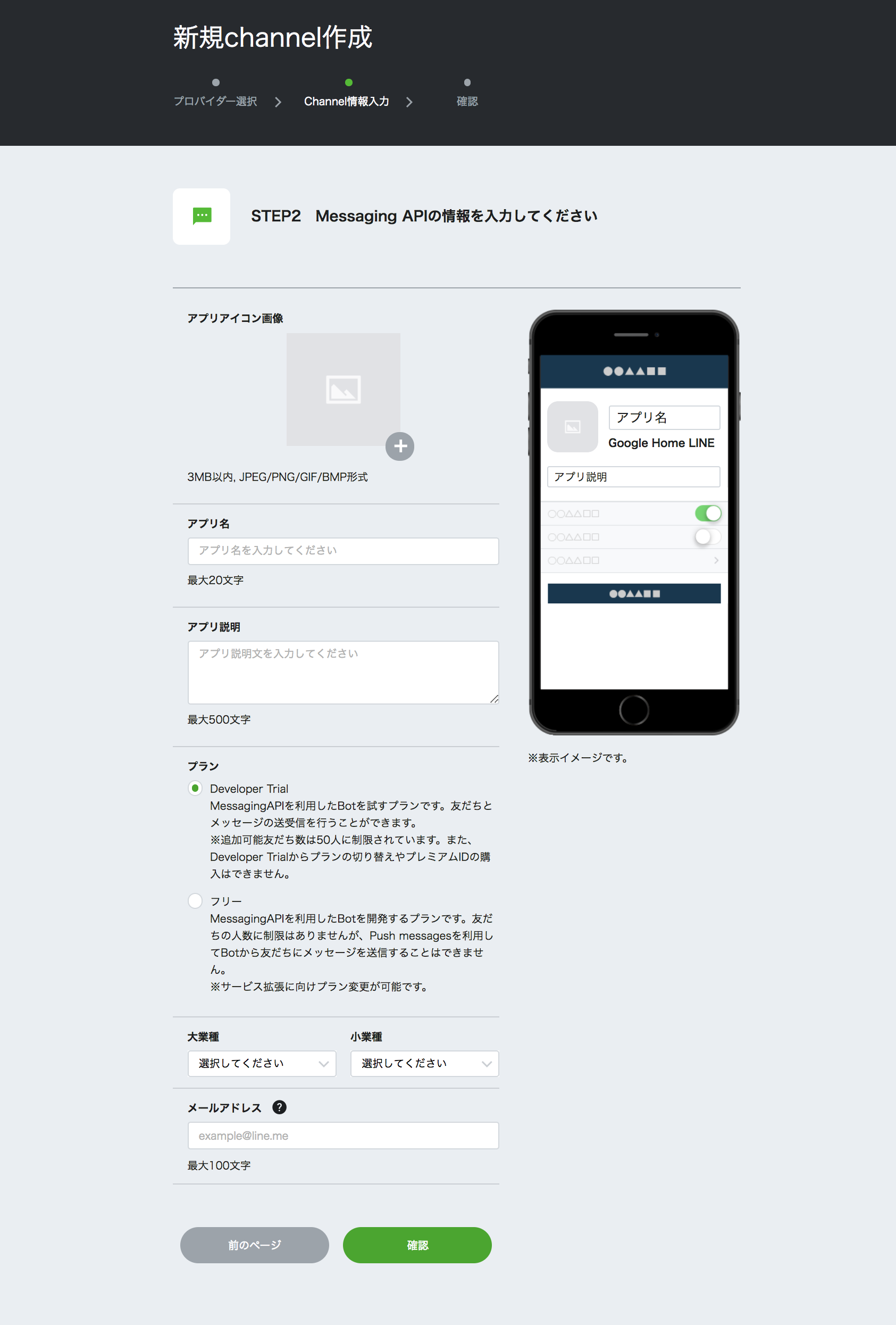 screencapture-developers-line-me-console-register-messaging-api-channel-1510998371989.png