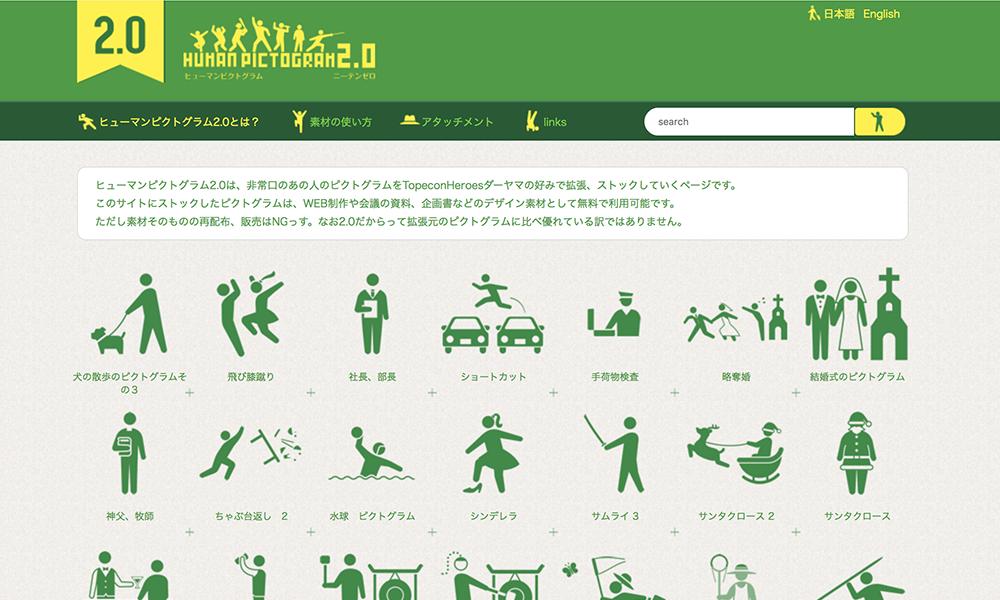 human pictogram 2 0  無料人物 ピクトグラム素材 2 0 .png