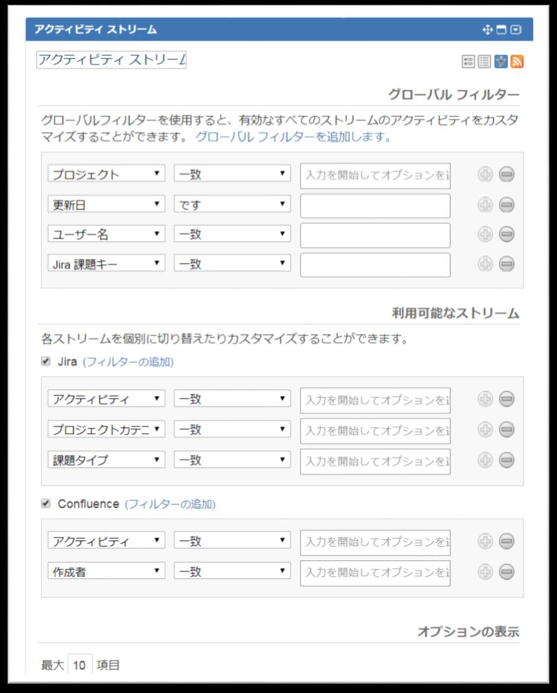 2-2.アクティビティストーリーム設定画面.png