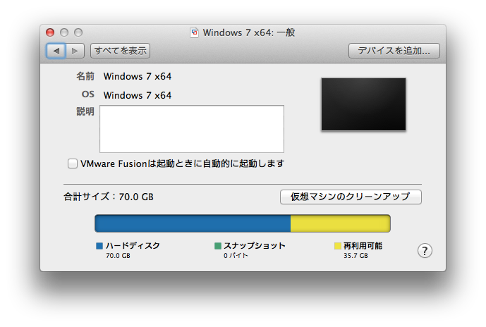 vmwarefusion_disk_cleanup01.png