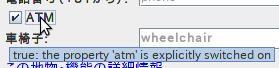 JOSM プリセット表示-ATMチェックボックス