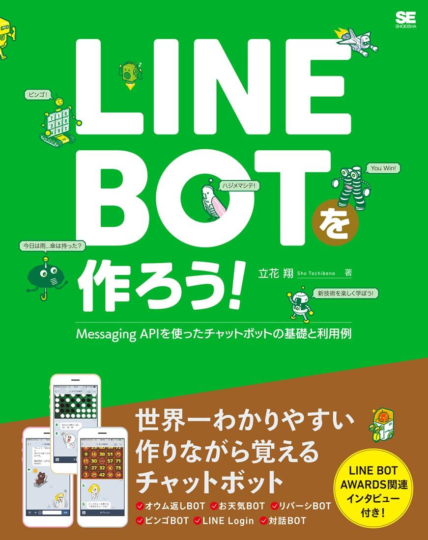 LINE BOTを作ろう! Messaging APIを使ったチャットボットの基礎と利用例.jpg
