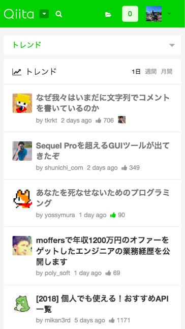 Qiita_sp.png