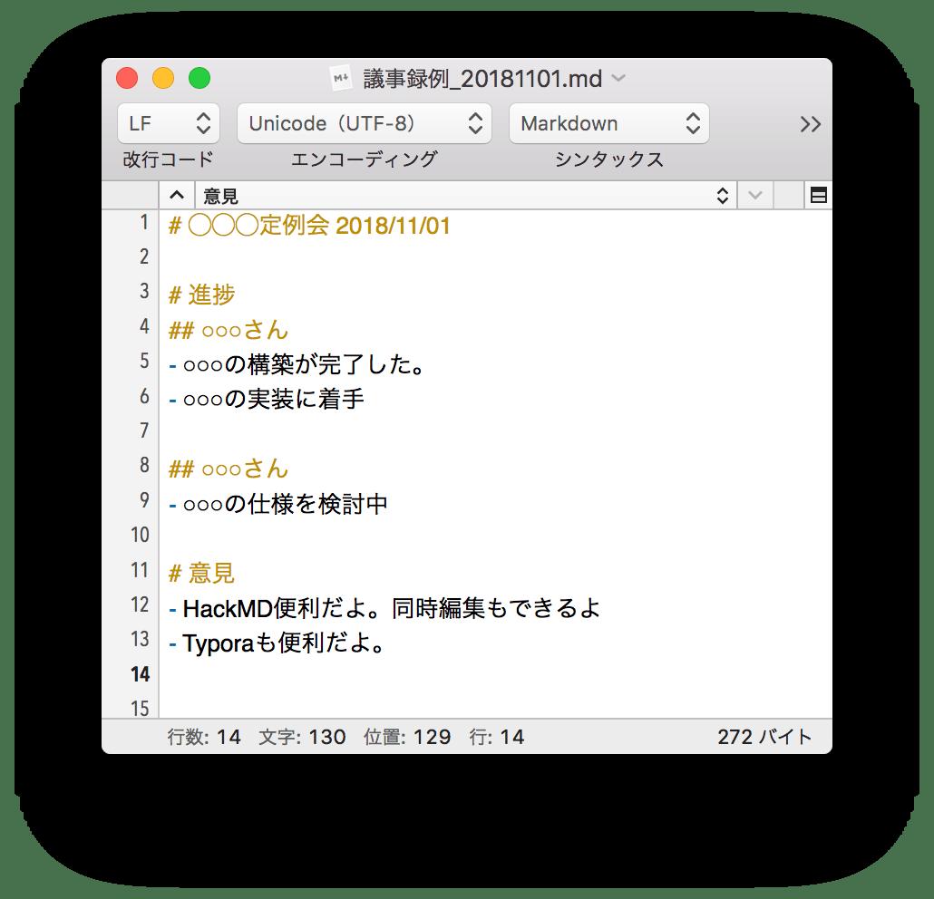 スクリーンショット 2018-11-01 14.13.17.png