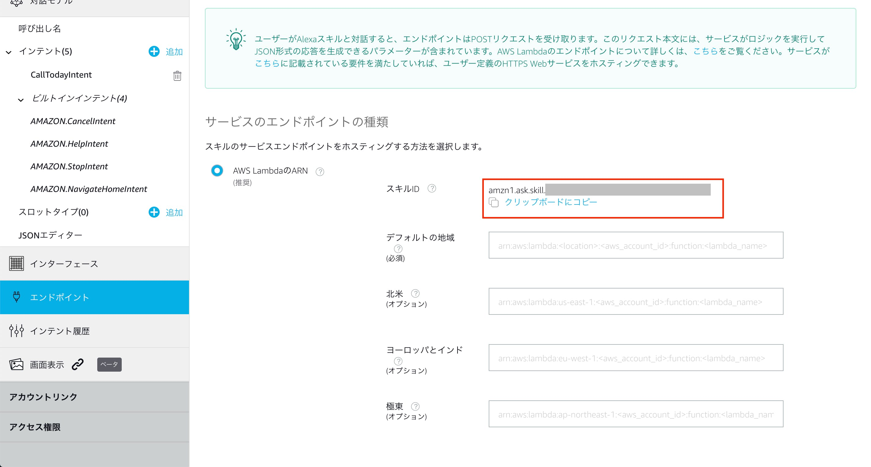 AlexaのAPP_ID取得