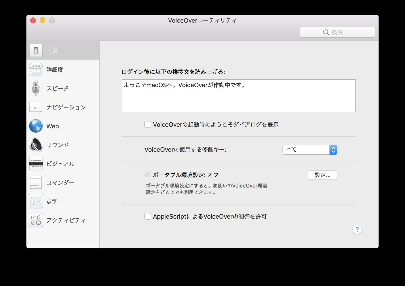 VoiceOverユーティリティのスクリーンショット