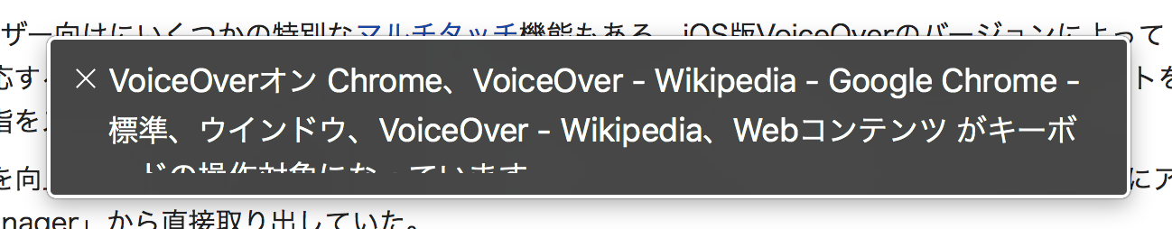 VoiceOver の読みあげる内容が表示されるウィンドウのスクリーンショット