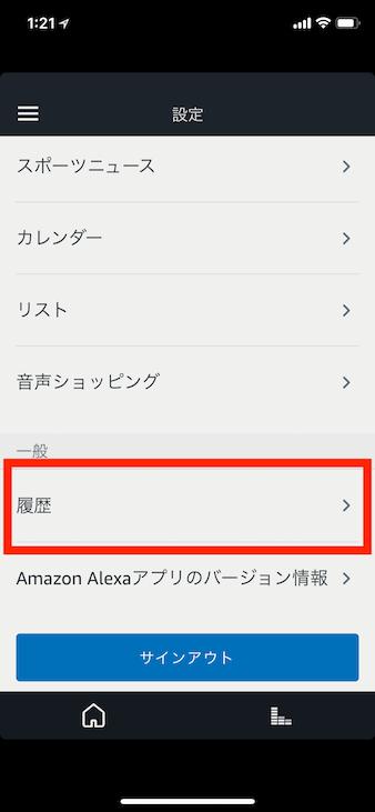Alexaアプリ_履歴.png