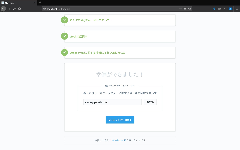 ss_Metabase_07.png