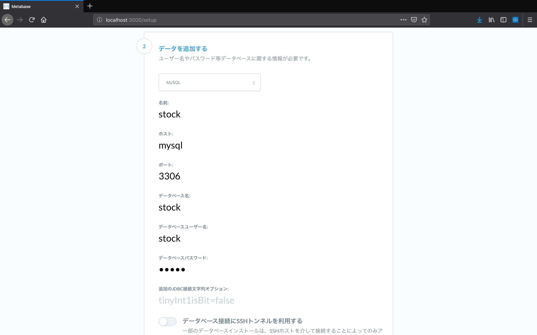 ss_Metabase_05.png