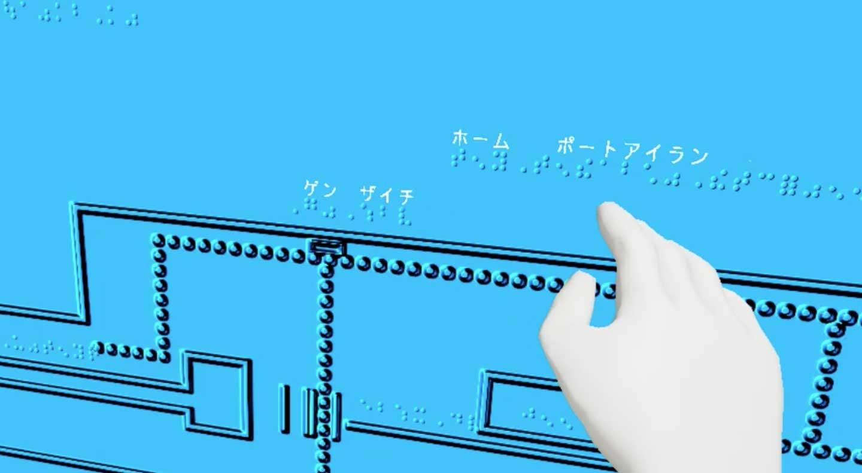実際にVRを体験してる人の視点 案内板の凹凸のみがわかる程度に見えている てですれた点字の箇所がカタカナで文字となって浮かび上がる