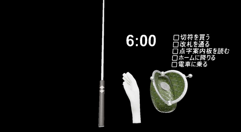 実際にVRを体験してる人の視点 真っ暗な中にCGで作られた白杖・右手・財布が浮かんでいる