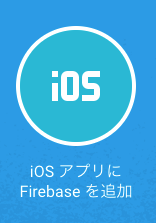 ios-firebase-add.png