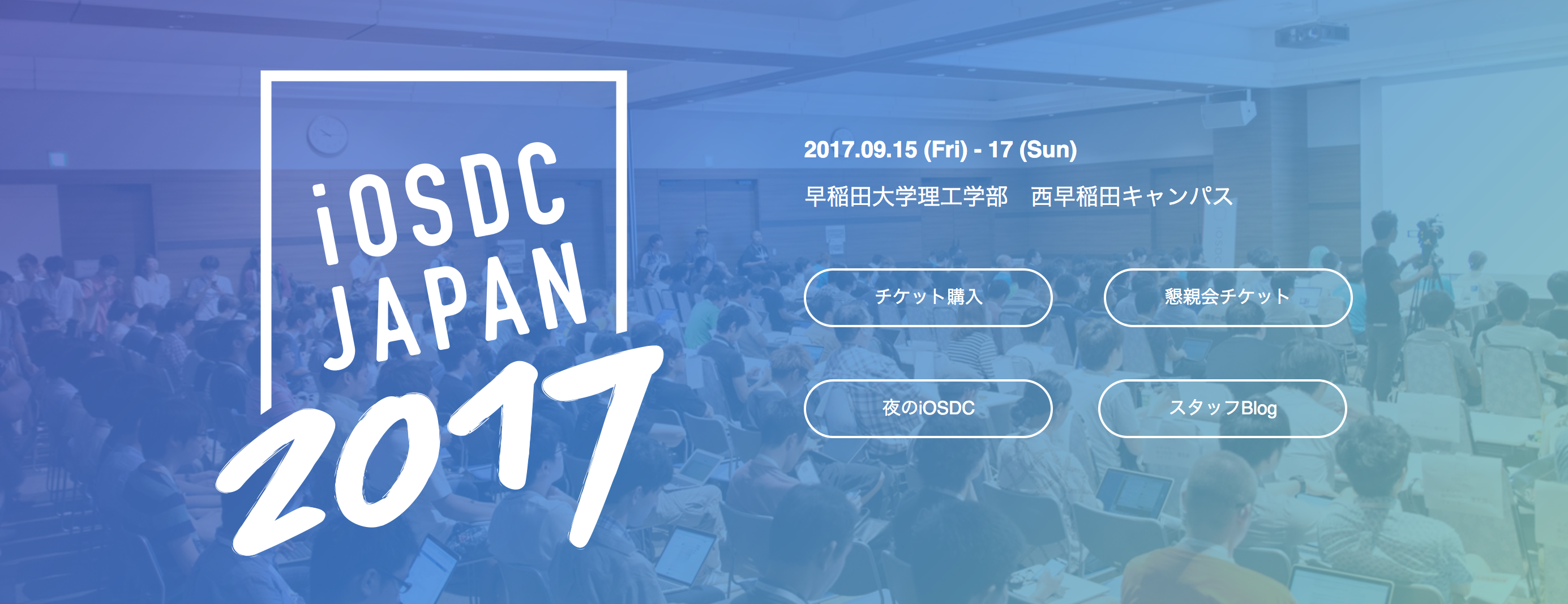 iosdc-2017.png