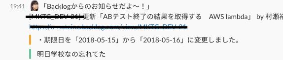 スクリーンショット 2018-05-15 14.08.46.png