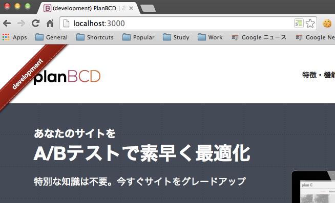 screenshot-development.png