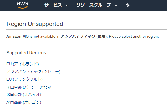 amazon-mq-available-regions-in-2017-winter.png
