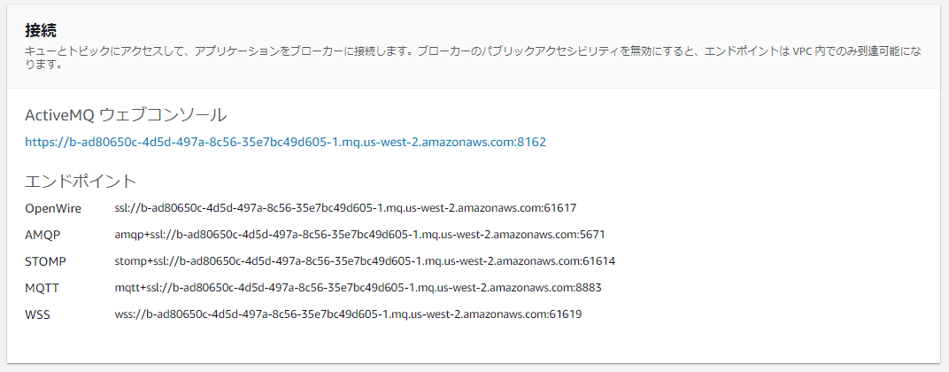 endpoints-of-amazon-mq.png
